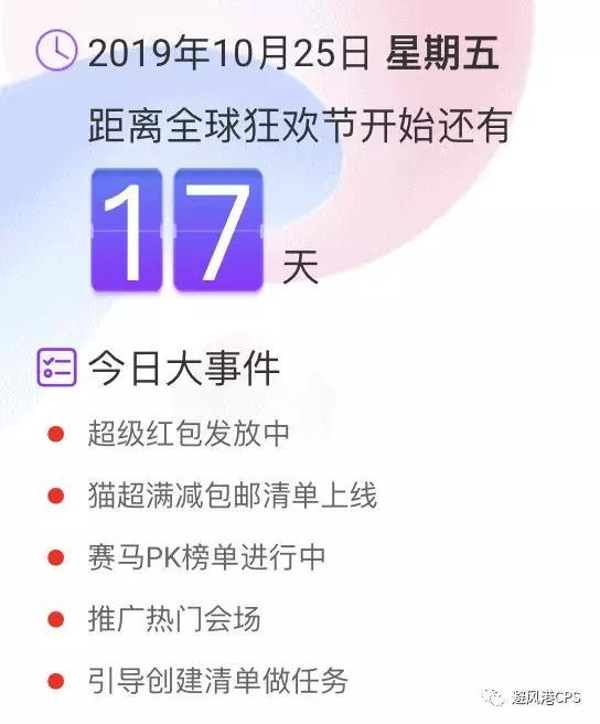 """快手卖货节开启预热活动;京东将在双11期间联合快手、抖音推出""""双百计划"""""""