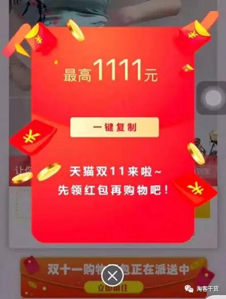 """019双11超级红包怎么玩?"""""""