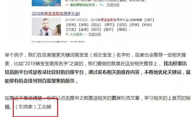 """教你用""""搜狐""""秒上百度首页进行霸屏引流"""