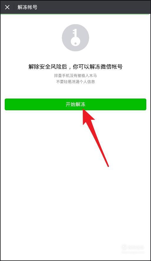 微信去除加好友和转账风险提示