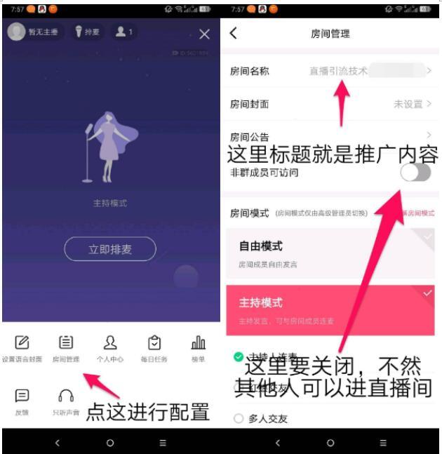 QQ直播引流技术解密