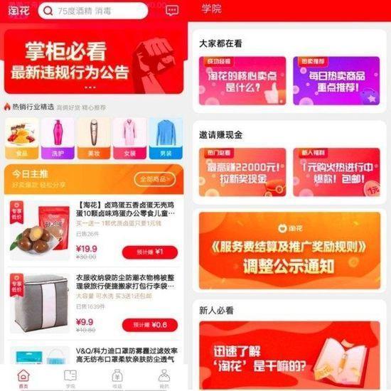 """淘宝推出营销导购产品""""淘花""""目前处于内测邀请阶段"""
