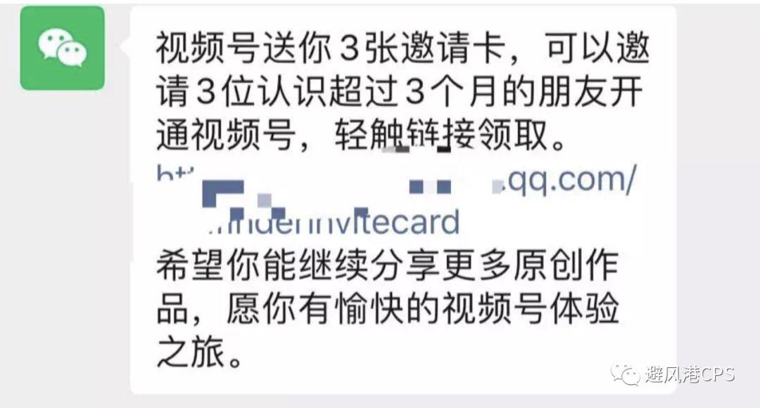 """快手重拳整顿挂榜卖货;微信视频号新增""""邀请卡""""开通方式"""