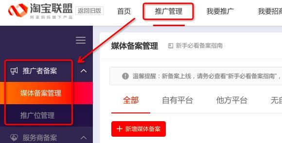 淘宝联盟推广备案全面升级啦!!!