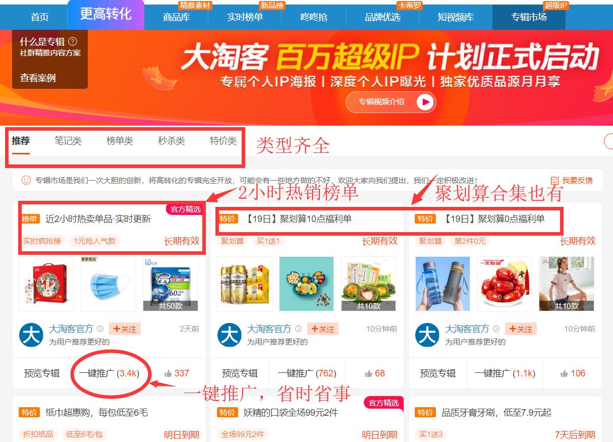 大淘客专辑推广玩法详解