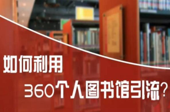 """60个人图书馆推广引流技巧"""""""