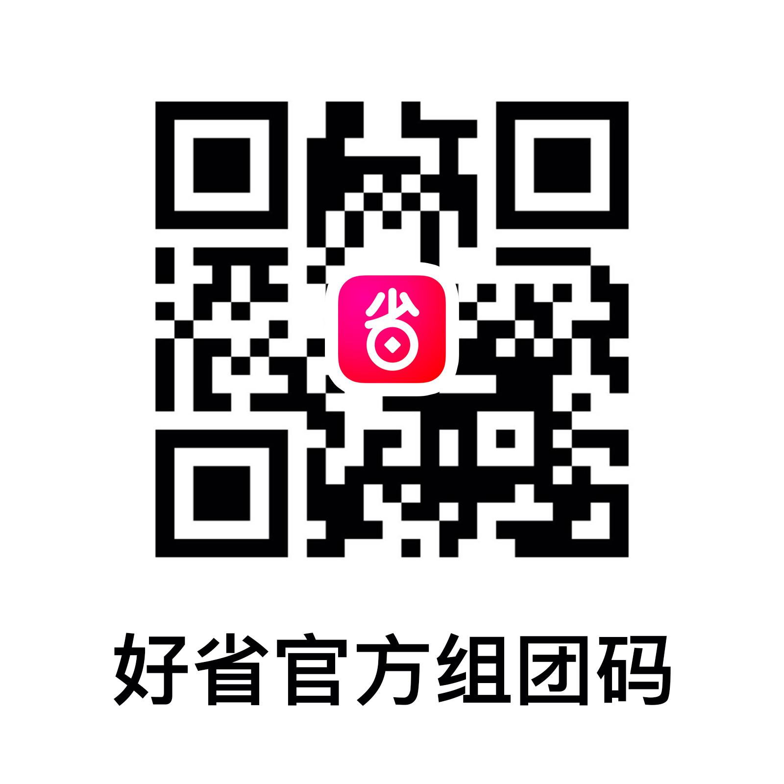淘宝联盟专项渠道服务组团【好省APP组团入口】