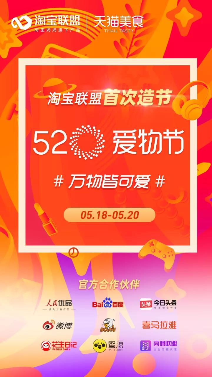 """淘宝联盟首创""""520爱物节""""——万物皆可爱!"""