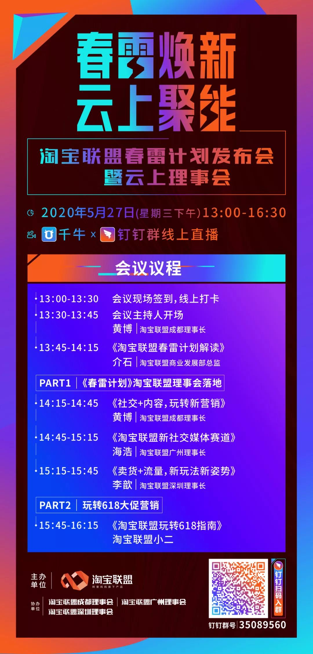"""月27日淘宝联盟春雷发布会暨云上理事会等你噢!"""""""