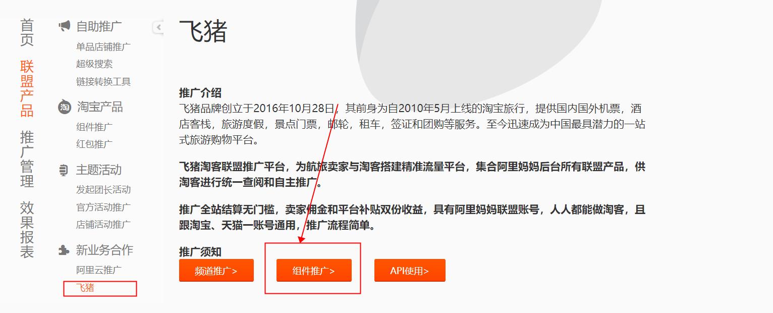 淘宝联盟PC-组件推广下线通知!