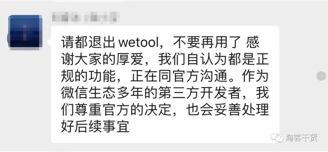 老严:用了3年的wetool也没能幸免