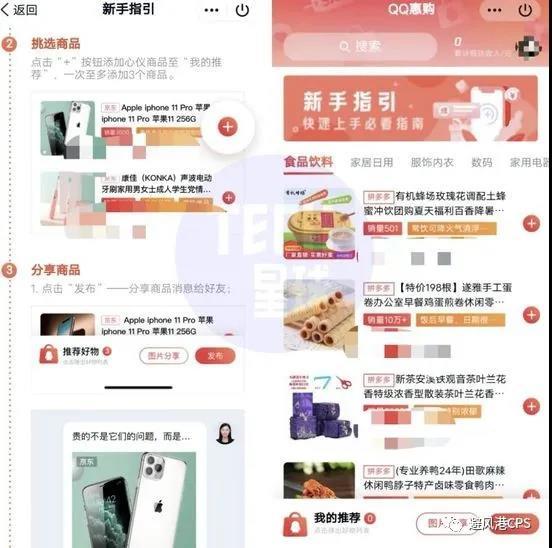 QQ带货来了?腾讯内测QQ惠购/QQ群橱窗,分享赚佣丨淘客头条
