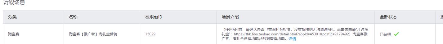 淘礼金API申请开通方法