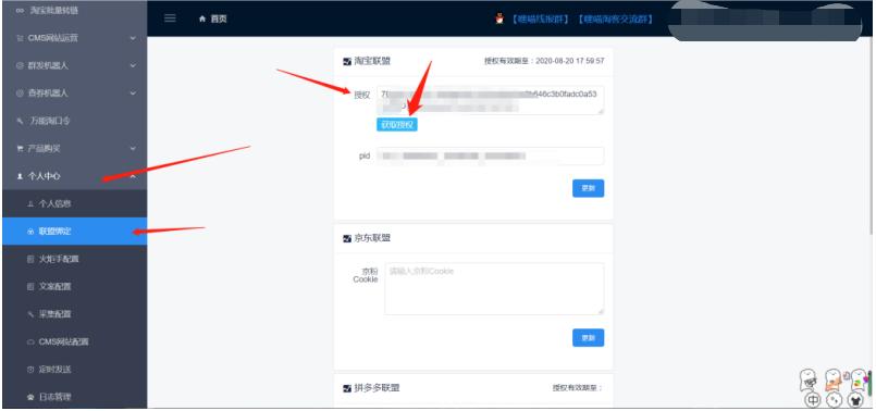 淘客首单礼金CMS网站全网首发