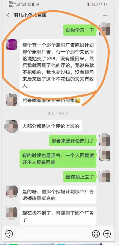 快手热门视屏评论引流宝妈粉
