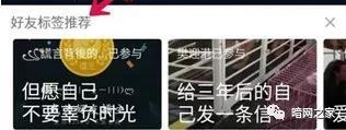 淘客手机QQ标签引流方法