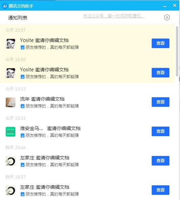 利用腾讯文档做QQ消息弹窗推广
