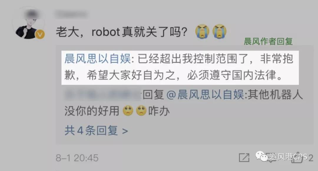 酷Q/晨风等QQ机器人停止服务丨淘客头条