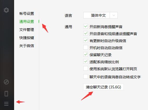 淘客电脑服务器微信聊天记录清理方法