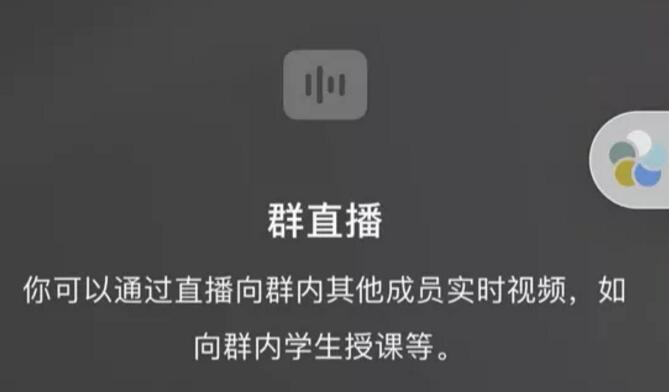 """微信灰度测试 """"群直播""""功能丨淘客头条"""