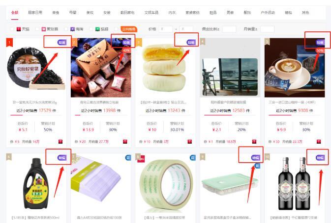 实惠猪淘客浏览器插件介绍