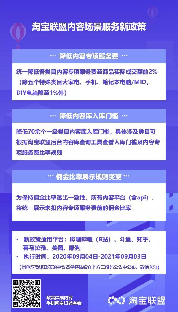 """内容专项服务费降7成,淘宝联盟""""星X计划""""推出专属内容电商扶持政策"""