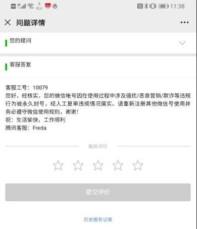 淘客解封微信永久封号详细步骤和说明