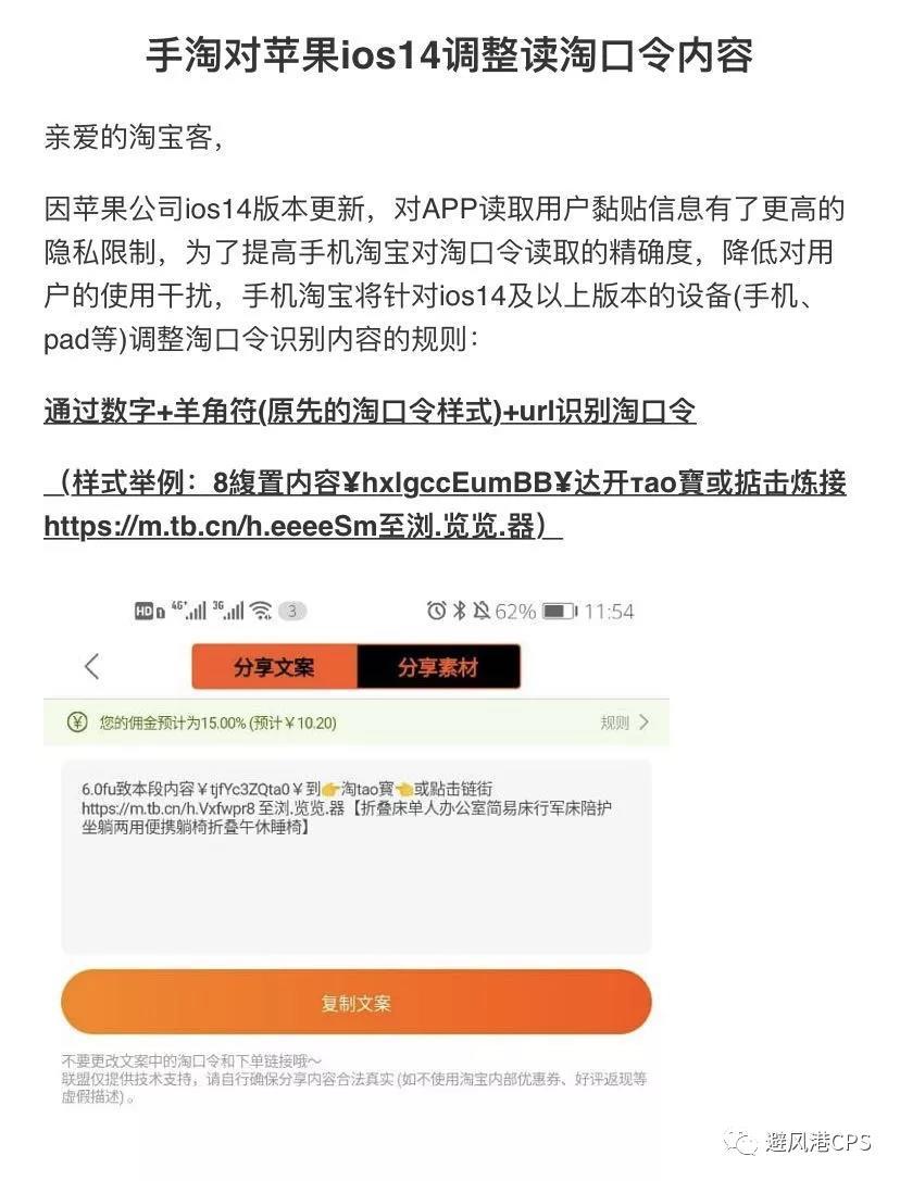 """快手电商8月订单量超5亿单;阿里新制造平台""""犀牛""""亮相丨淘客头条"""