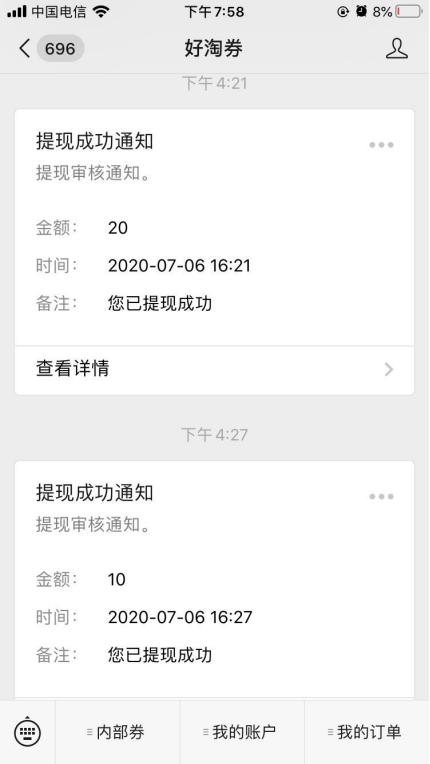 【领取淘客公众号】 ① 元试用秒上架-附图文教程