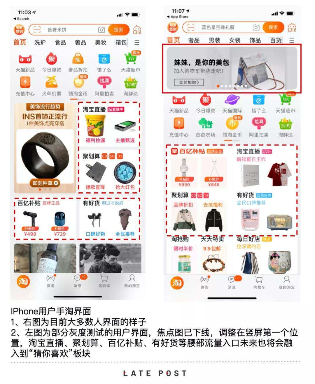 微信小商店未来将打通视频号;抖音日活破6亿丨淘客头条