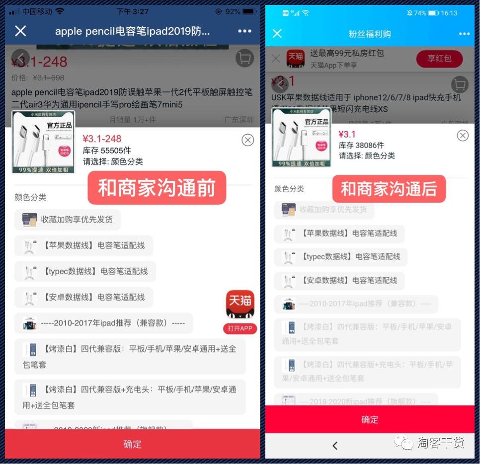 """淘宝客违规案例解读:如何避免""""协助虚假交易""""违规?"""
