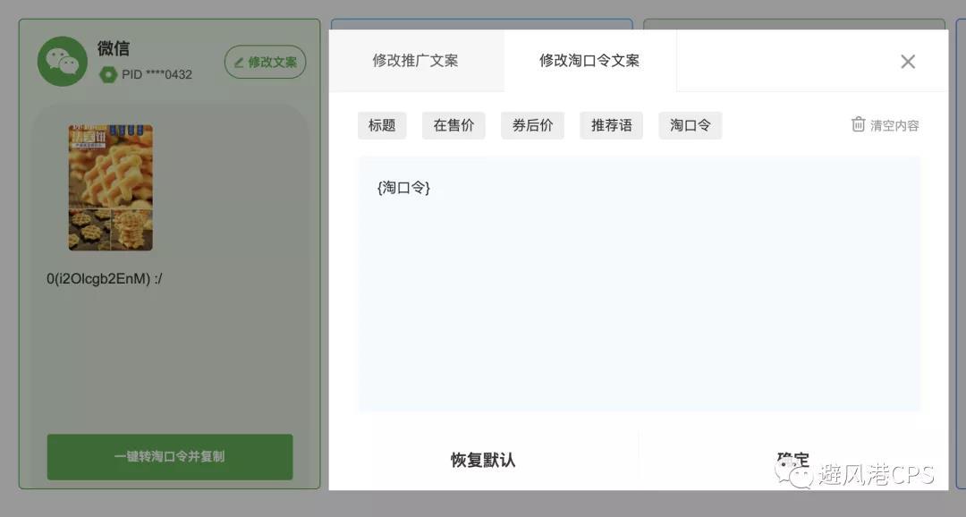 如何精简新版淘口令?(解决iOS14手淘不弹商品问题)