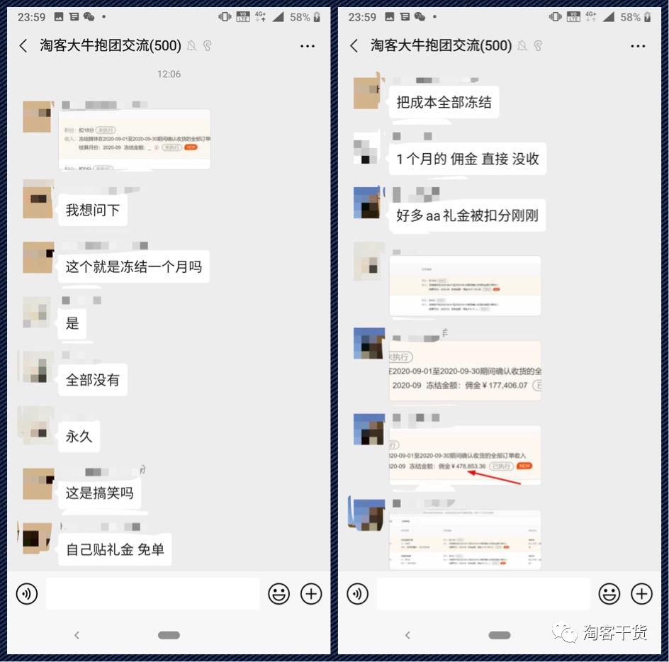 老严:淘客又双叒扣18分,淘礼金单大地震,真相是啥?