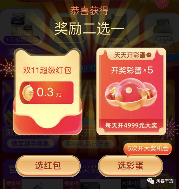 【天天开彩蛋】占【超级红包】收益的14%,你知道吗?