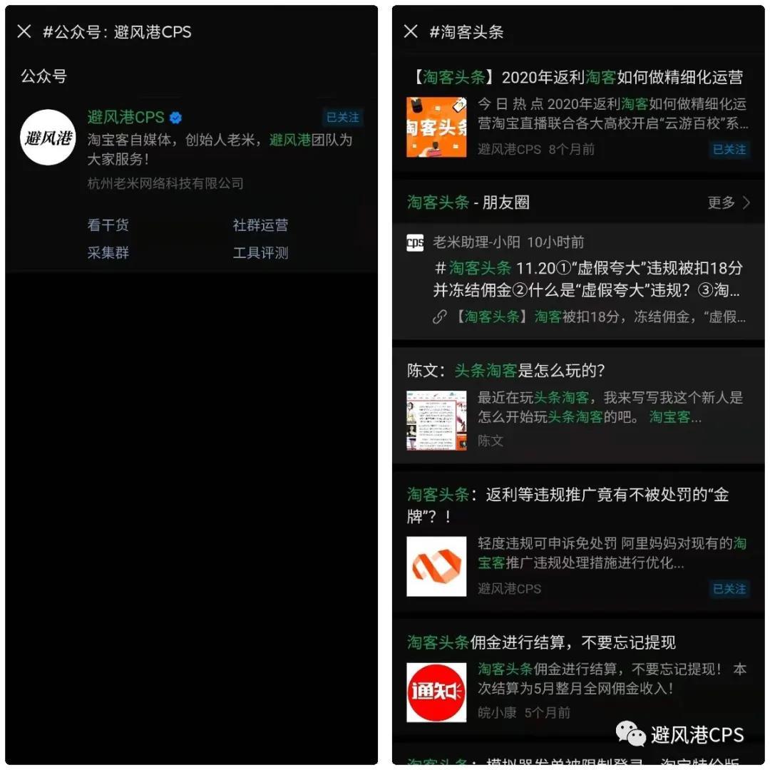 """淘客因""""虚假夸大""""被扣分;QQ群上线找券机器人丨淘客头条"""