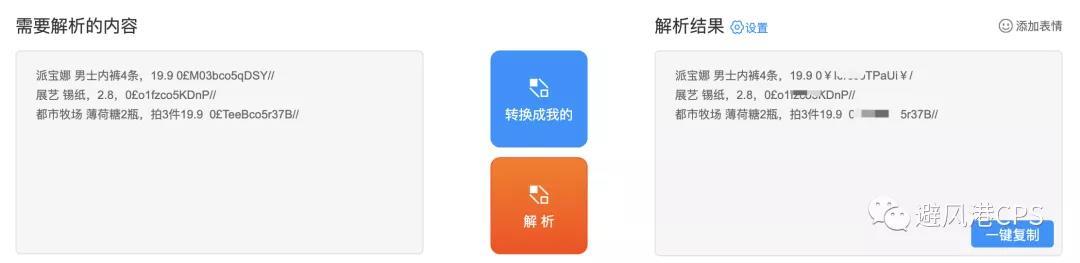 淘客批量转链工具:双12必备,京东,拼多多,苏宁都能一键搞定!