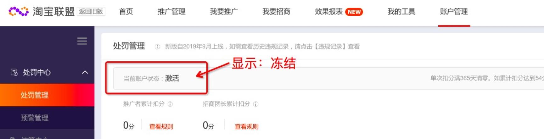 【通知】账号冻结或删除媒体备案收回淘客API