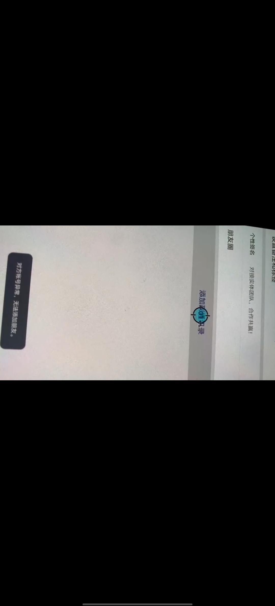 微信无限爆粉玩法分享