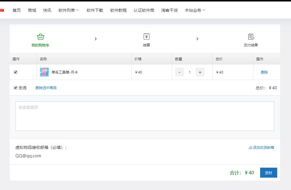 淘客商城-专注淘客软件交易平台上线了!