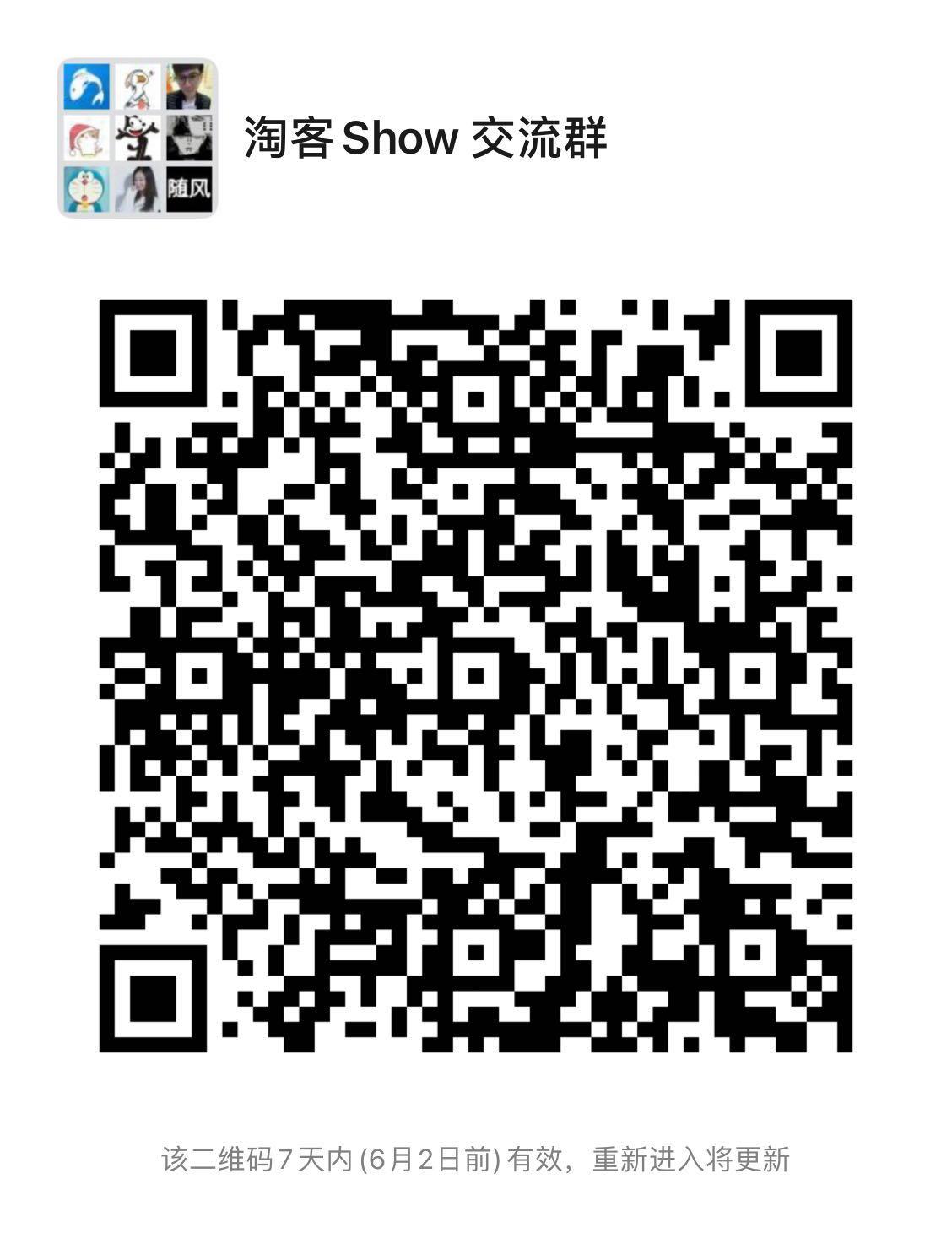 淘客Show网站微信交流群上线!