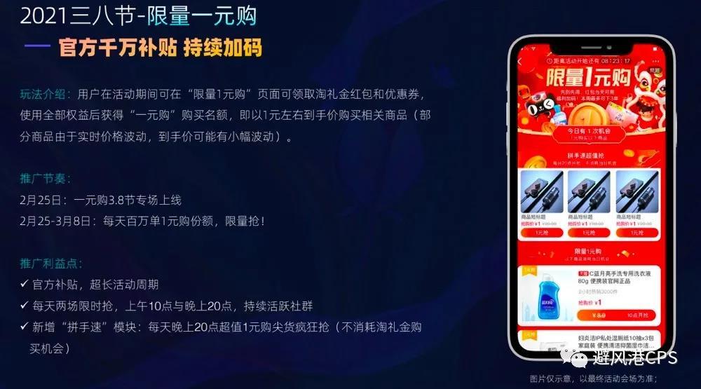 淘礼金全网开放;淘宝特价版上架微信小程序丨淘客头条