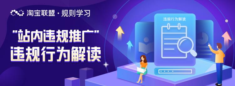 """021年淘宝客常见违规行为解读总贴"""""""