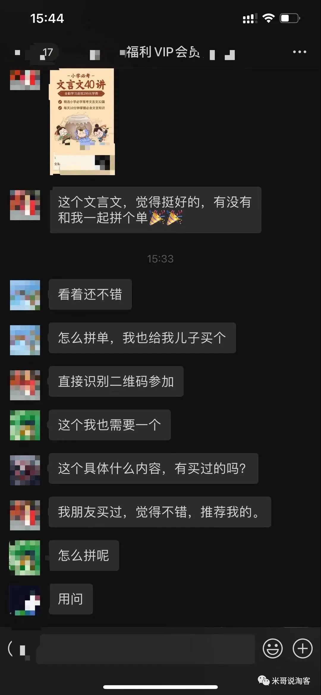 月佣金200万+淘客,万字长文详解淘礼金最新玩法!