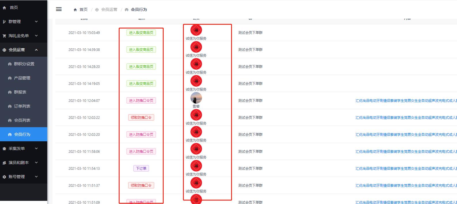 灯塔社群淘客助手-全网独家最先进的自营社群运营系统