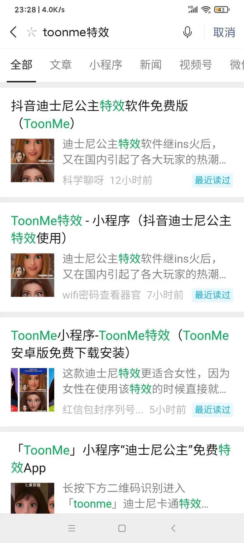 淘客利用toonme特效引流