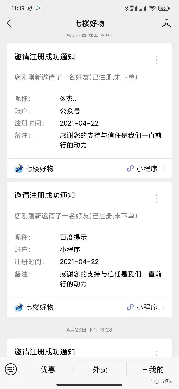 微客云返利系统2.0正式上线啦