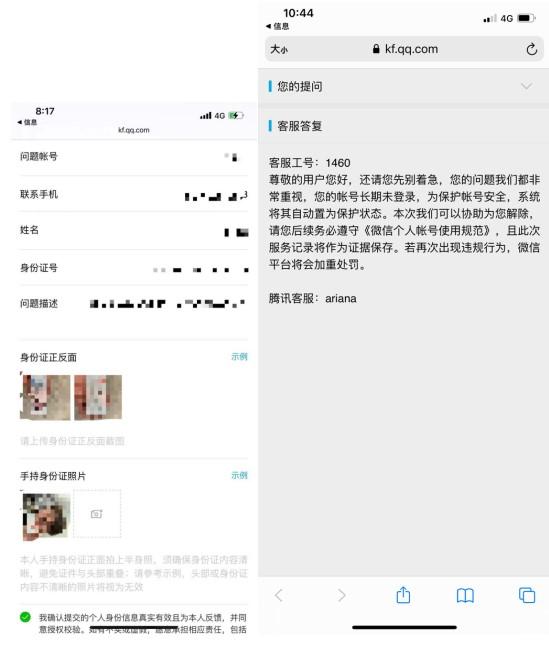 最新微信/QQ解封方法分享